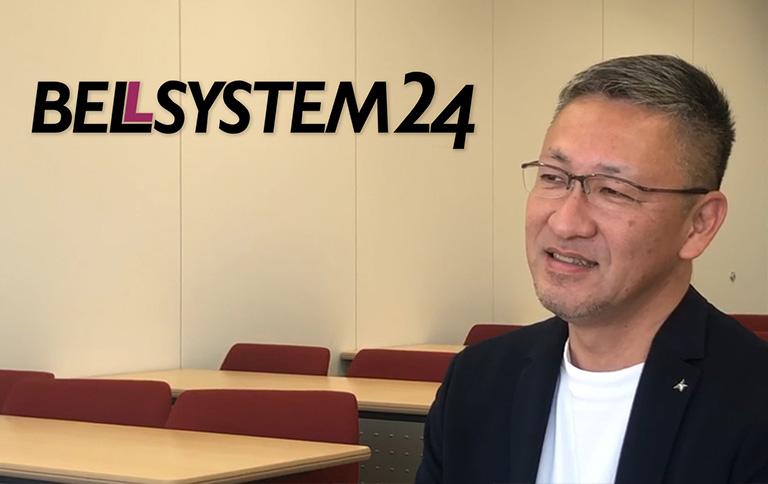 株式会社ベルシステム24様