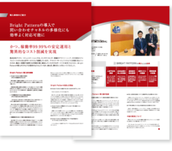 PDF IT Communications Casestudy Bright Pattern